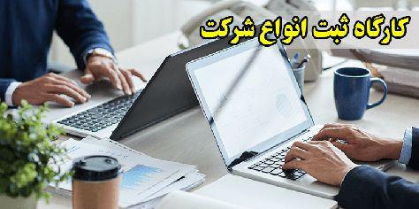 کارگاه ثبت شرکت