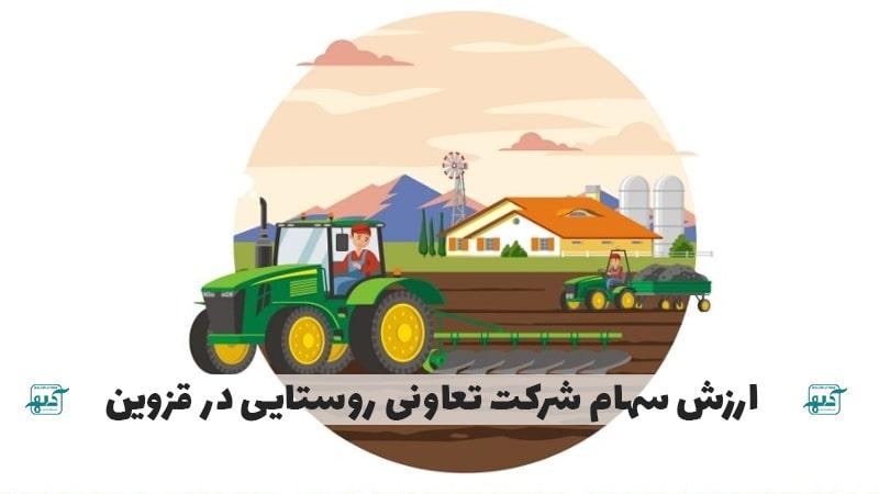 ارزش سهام شرکت تعاونی روستایی در قزوین