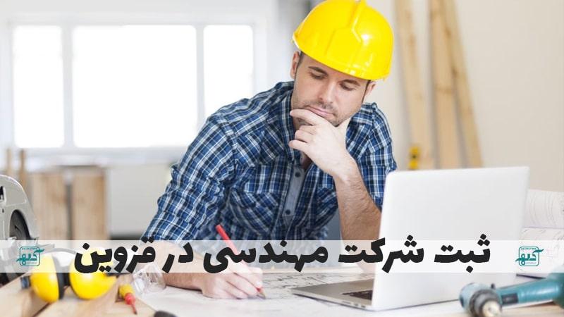 ثبت شرکت مهندسی در قزوین