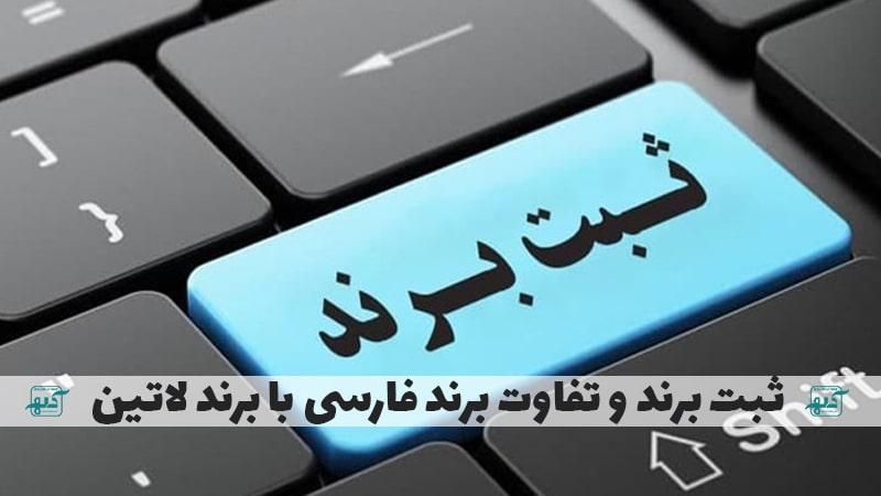 ثبت برند و تفاوت برند فارسی با برند لاتین