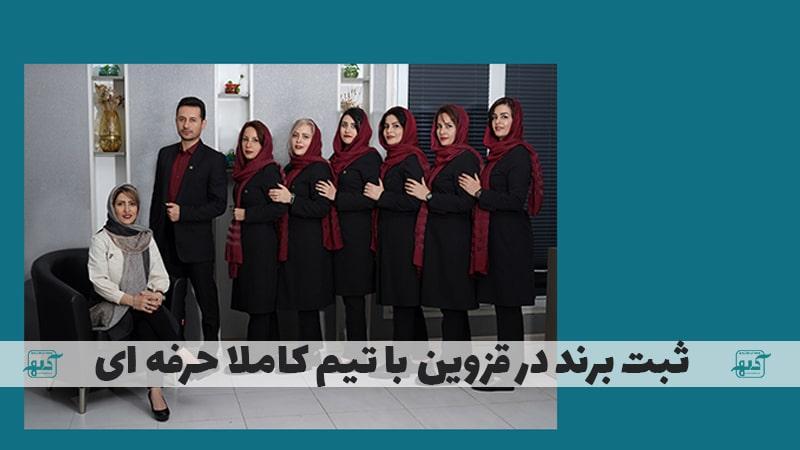 ثبت برند در قزوین با تیم کاملا حرفه ای