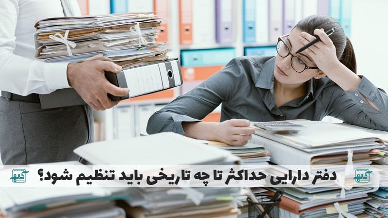 دفتر دارایی حداکثر تا چه تاریخی باید تنظیم شود؟