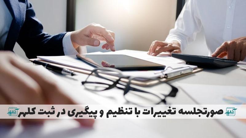صورتجلسه تغییرات با تنظیم و پیگیری در ثبت کلهر