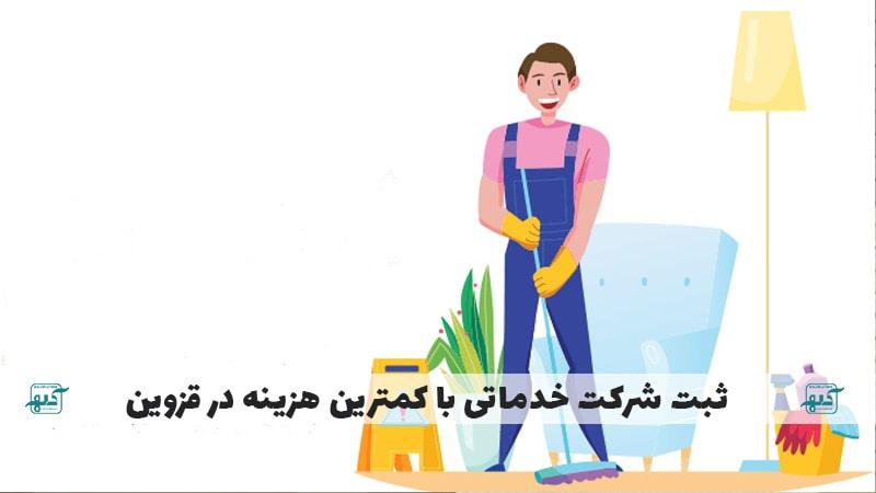 ثبت شرکت خدماتی با کمترین هزینه در قزوین