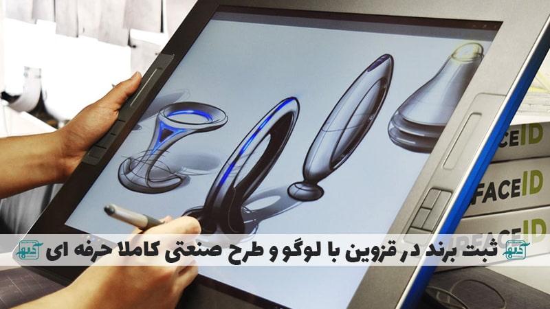 ثبت برند در قزوین با لوگو و طرح صنعتی کاملا حرفه ای