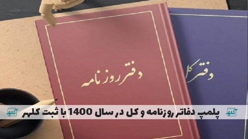 پلمپ دفاتر روزنامه و کل در سال 1400 با ثبت کلهر