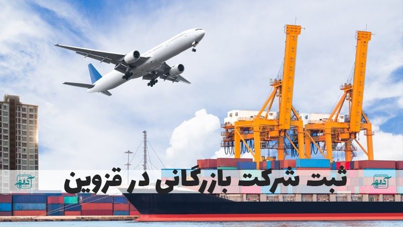ثبت شرکت بازرگانی در قزوین